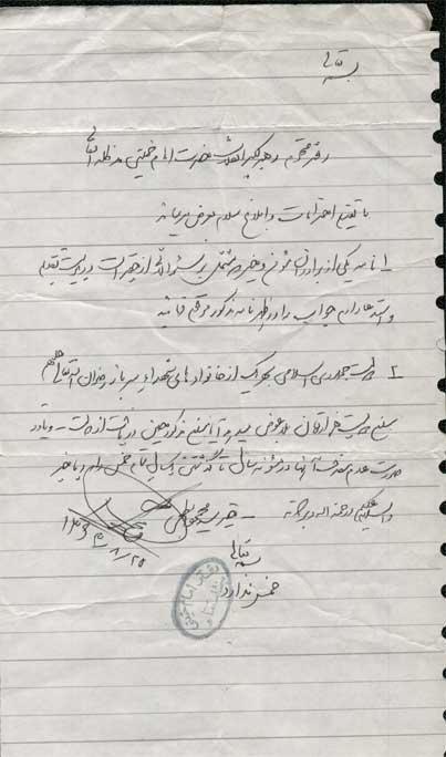 استفتاء، ابطحی - امام خمینی